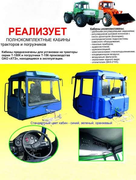 Кабина для трактораХТЗ-150К
