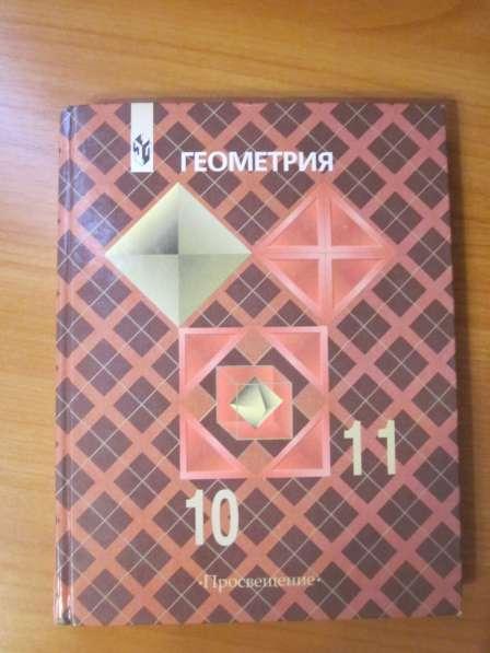Учебники 9-11 класс
