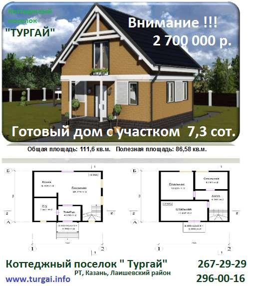 Дом с участком