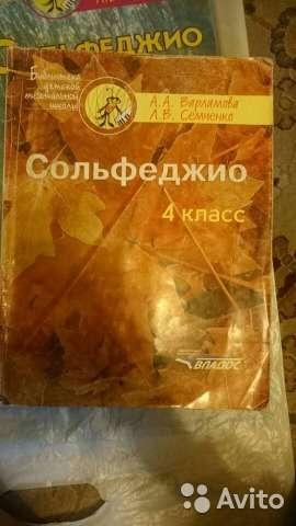 Сольфеджио. Авторы А. А. Варламова, Л. В. Семченко