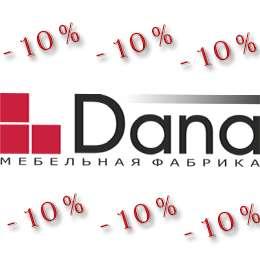 """Мебель """"Дана"""", Вам, к Новому году!"""