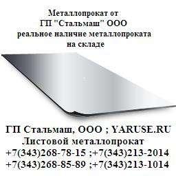 Круг, Лист, Шестигранник : Сталь 12Х1МФ, 25Х1МФ, 15Х1М1Ф в Екатеринбурге фото 3