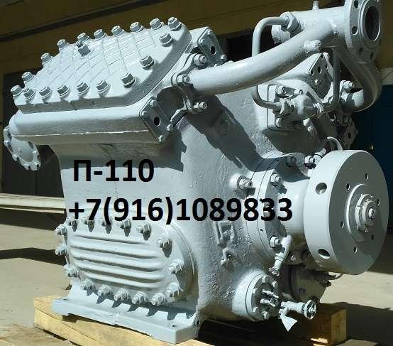 П110 компрессор