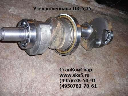 Вал коленчатый к компрессору ПКСД-5.25Д