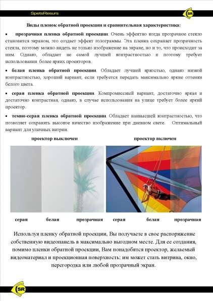 Предлагаем Плёнку Обратной Проекции во Владивостоке в Владивостоке фото 4