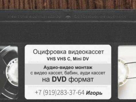 Ваше Видео на dvd в Белгороде