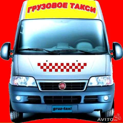 Такси грузовое Родиона