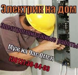 Ремонт квартир. Сантехник, электрик, плиточник-отделочник в Омске фото 7
