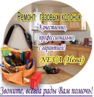 Ремонт газовых колонок NEVA (Нева) СПб