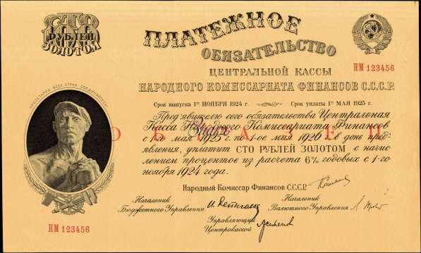 Старые банкноты России