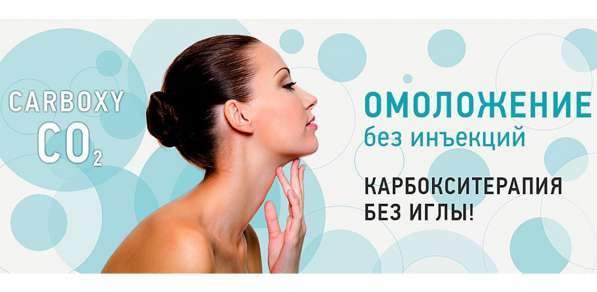 Carboxy CO2 Gel Mask Carboxy СО2, 1 шт.