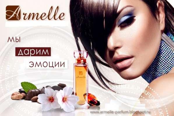 Номерная парфюмерия Armelle
