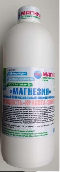 """Магнезиальный концентрат """"МАГНЕЗИЯ"""" 600 мл."""
