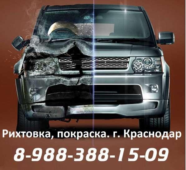 Рихтовка покраска автомобилей в Краснодаре, ремонт бамперов