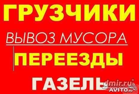 Служба грузчиков в Красноярске 282-39-98