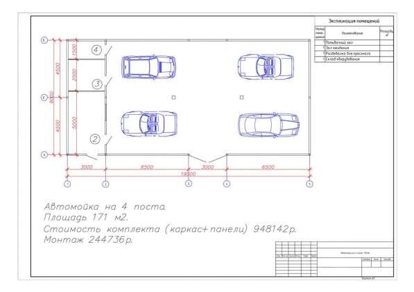 Строительство автомойка на четыре 4 поста сэндвич панель Кра