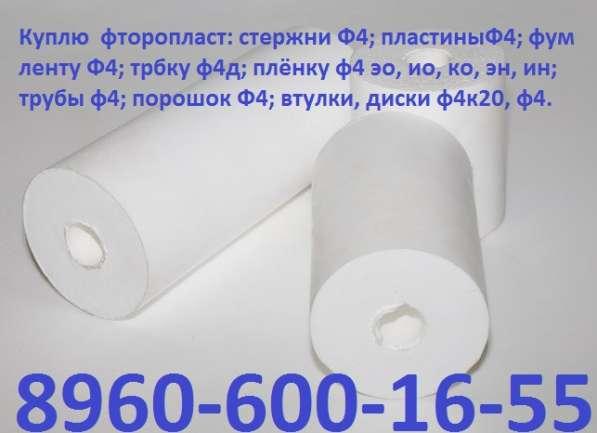 Купим на постоянной основе стержень фторопластовый ф4, российского производства, с хранения, складские остатки из числа неликвидов,