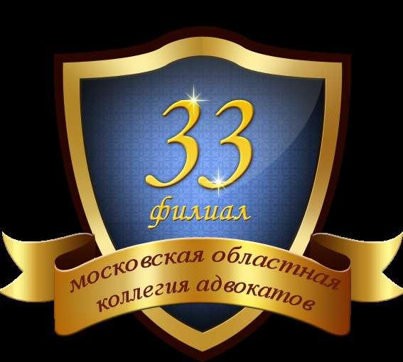 Московская областная коллегия адвокатов. ф-л №33