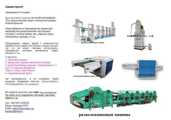 Оборудование для переработки разволокнения текстильных отход