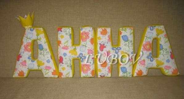 Буквы -подушки на заказ.