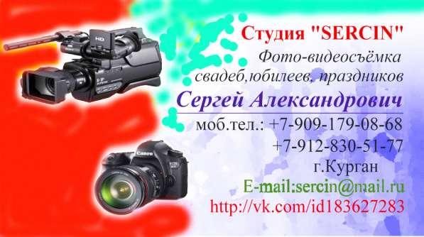 Видеосъёмка, фотосъёмка в Кургане