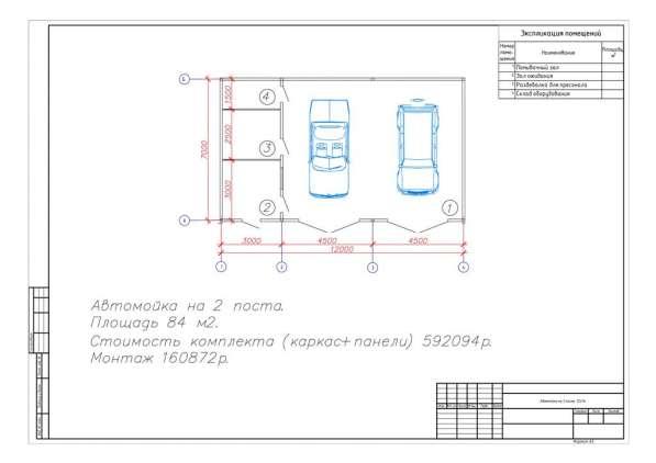 Строительство: автомойка на 2 два поста модульная сэндвич па