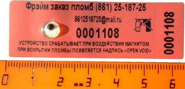 Антимагнитная пломба наклейка номерная 66х22 мм с магнитным датчиком