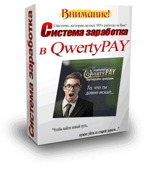 Система заработка в QwertyPAY
