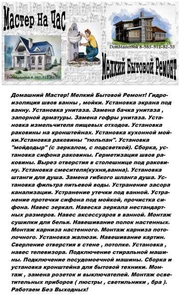 Домашний мастер! Мелкий Бытовой Ремонт! в Новосибирске фото 11