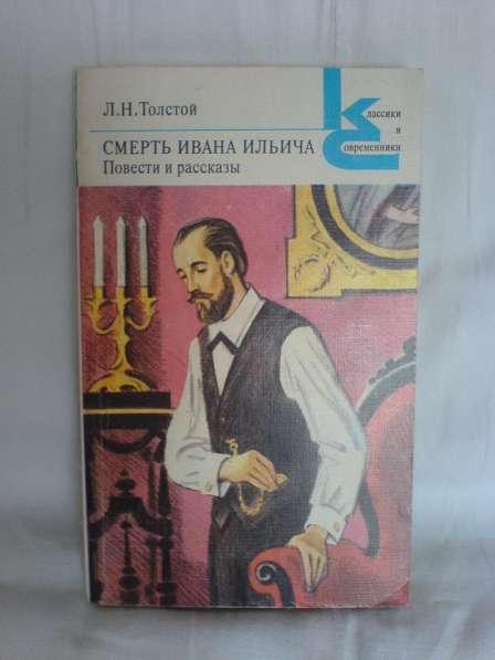Л.Н. Толстой Повести и рассказы
