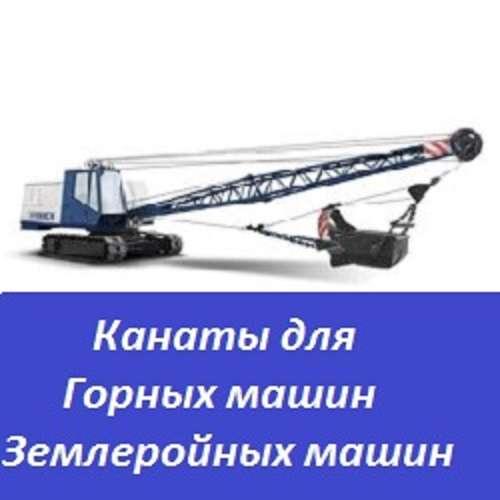 Канаты для землеройных машин и горных машин