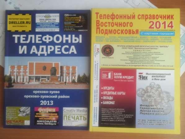 Телефонные справочники организаций