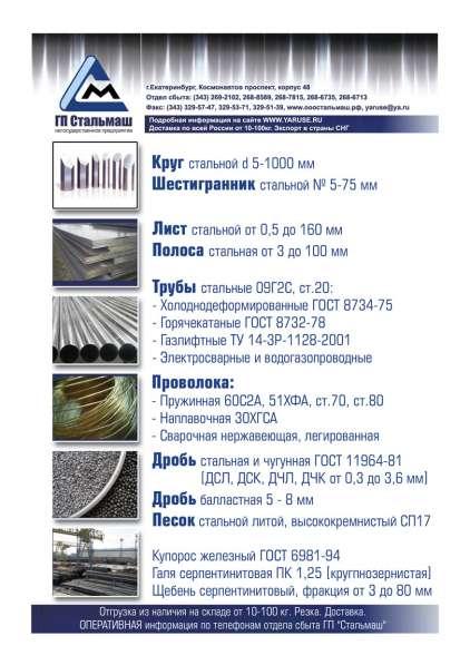 Металлопрокат от ГП Стальмаш, ООО