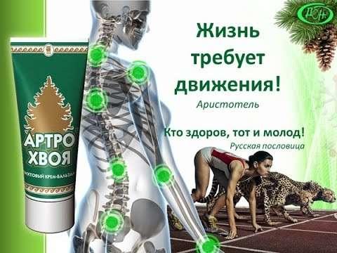 Болят суставы? Крем-бальзам