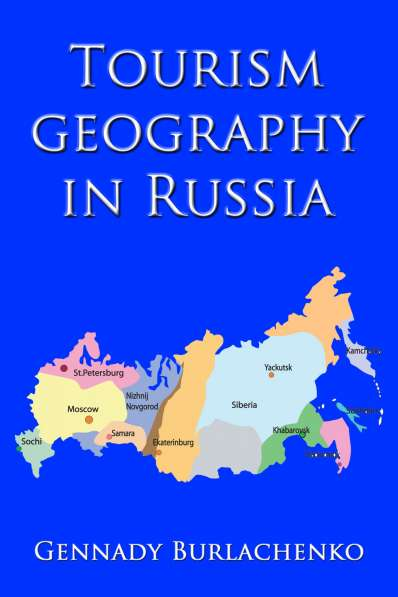 Книга: География туризма в России