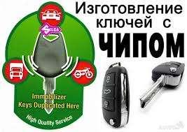 Чип для авто запуска (сигнализации)