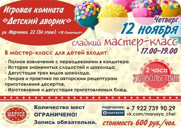 Шоколадный мастер-класс для детей