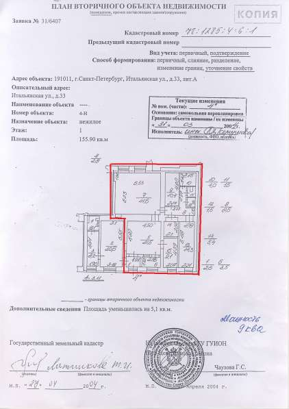 Помещение 125 м. кв свободного назначения