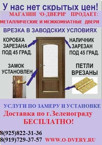 Продажа и установка дверей в Зеленограде.