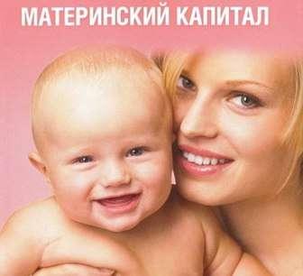 Материнский капитал, не дожидаясь 3-х лет