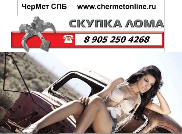 прием металлома в Санкт-Петербурге и Ленинградской области: