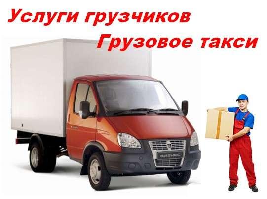 Качественная перевозка холодильников, стиралок, мебели.
