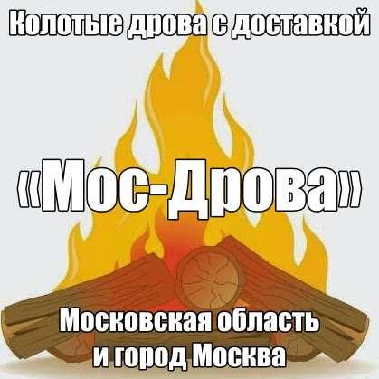 Дрова с доставкой: Балашиха, Люберцы, Мытищи, Ногинск