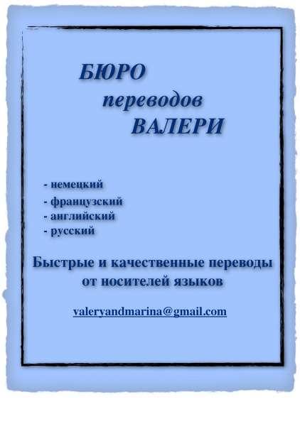 """БЮРО переводов ВАЛЕРИ"""