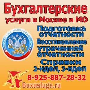 Бухгалтер на севере, северо-западе Москвы