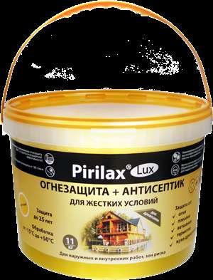 Биопирен, Пирилакс-Люкс.