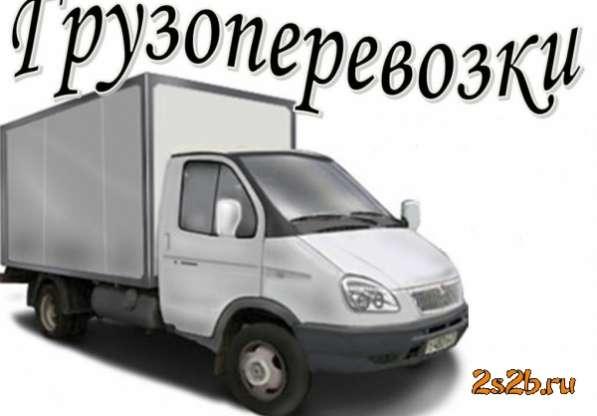Грузоперевозки Газель.Фиат Дукато