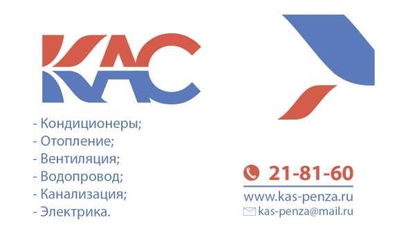 """Компания """"КАС"""" предоставляет полный спектр услуг."""