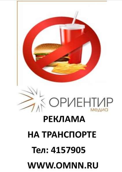 Реклама на транспорте в Нижнем Новгороде