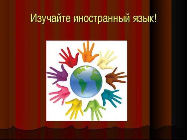 Обучение иностранным языкам в Северодонецке Луганской обл